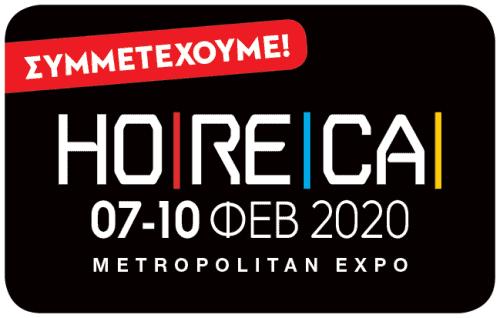 Η Sunblock συμμετέχει στη Horeca με Επαγγελματικές Ομπρέλες - Διαχωριστικά Εξωτερικών Χώρων