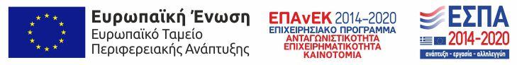 ΕΠΑΝΕΚ 2014-2020 Επιχειρησιακό Πρόγραμμα